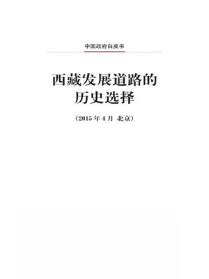 cover image of 西藏发展道路的历史选择 (Tibet's Path of Development Is Driven by an Irresistible Historical Tide)