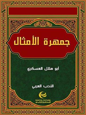 cover image of جمهرة الأمثال - جزء 2