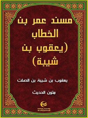 cover image of مسند عمر بن الخطاب (يعقوب بن شيبة)