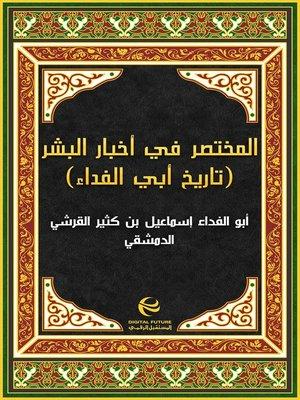 cover image of المختصر في أخبار البشر (تاريخ أبي الفداء) - جزء 4