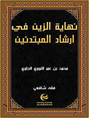 cover image of نهاية الزين في ارشاد المبتدئين