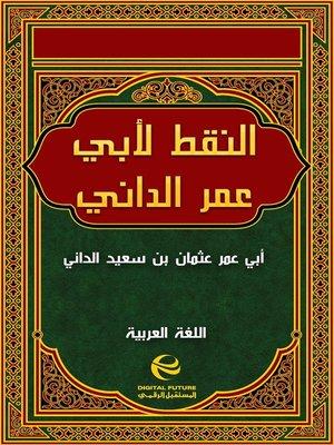 cover image of النقط
