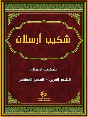 cover image of شكيب أرسلان