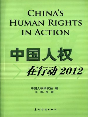 cover image of 中国人权在行动2012 (China's Human Rights in Action 2012)