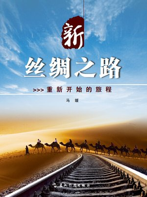 cover image of 新丝绸之路:重新开始的旅程 (New Silk Road: A Restarted Journey)