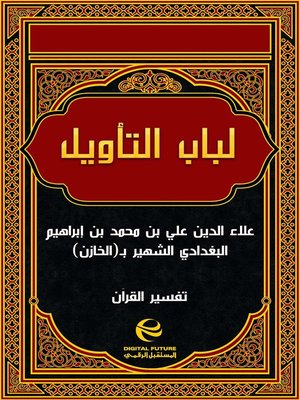 cover image of لباب التأويل