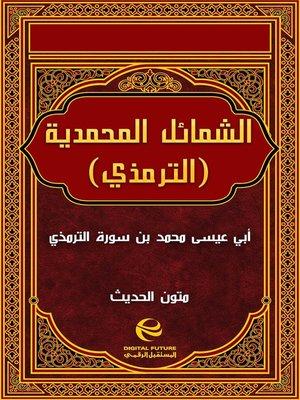 cover image of الشمائل المحمدية (الترمذي)