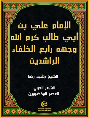 cover image of أبو طالب