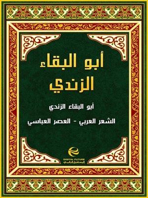 cover image of أبو البقاء الزندي