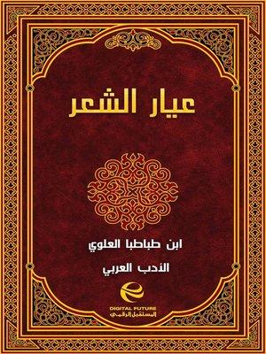 cover image of عيار الشعر