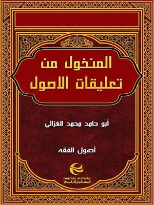 cover image of المنخول من تعليقات الاصول