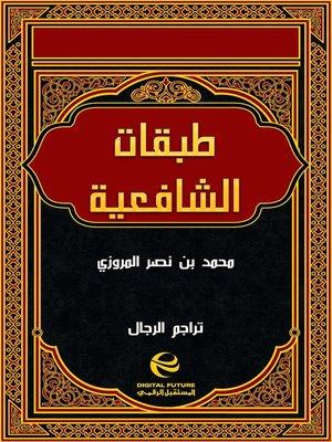 cover image of طبقات الشافعية