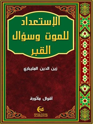 cover image of الإستعداد للموت وسؤال القبر