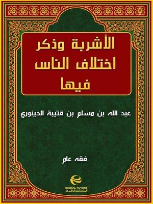 cover image of الأشربة وذكر اختلاف الناس فيها