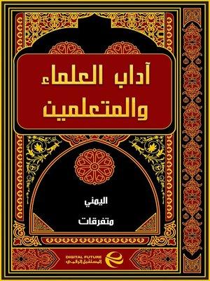 cover image of آداب العلماء والمتعلمين