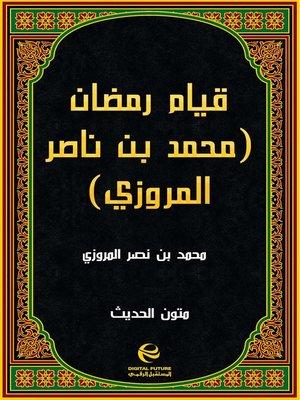 cover image of قيام رمضان (محمد بن ناصر المروزي)