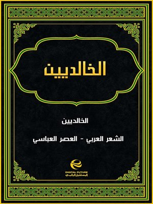 cover image of الخالديين