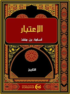 cover image of الإعتبار
