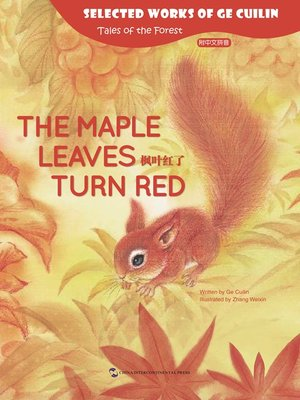 cover image of 枫叶红了(The Maple Leaves Turn Red)