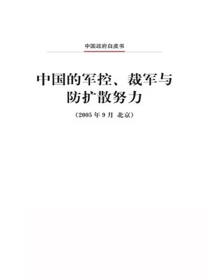 cover image of 中国的军控、裁军与防扩散努力 (China's Endeavors for Arms Control, Disarmament and Non-Proliferation)