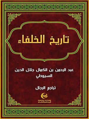 cover image of تاريخ الخلفاء