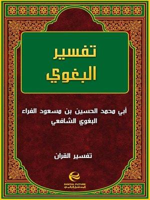 cover image of تفسير البغوي