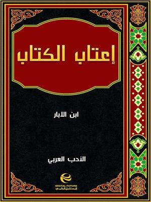 cover image of إعتاب الكتاب