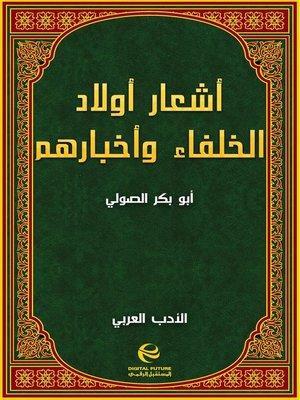 cover image of أشعار أولاد الخلفاء وأخبارهم