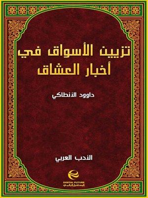 cover image of تزيين الأسواق في أخبار العشاق