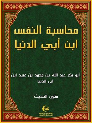 cover image of محاسبة النفس ابن أبي الدنيا