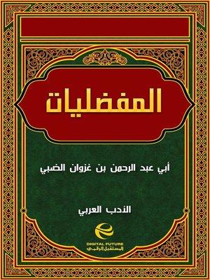 cover image of ديوان المفضليات