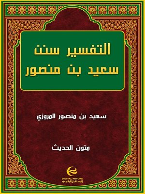 cover image of التفسير سنن سعيد بن منصور