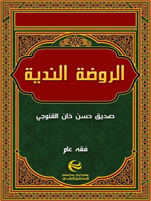 cover image of الروضة الندية
