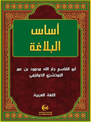 cover image of أساس البلاغة - جزء 2