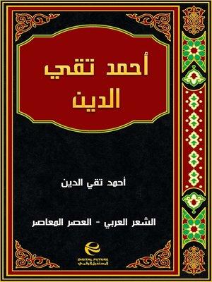 cover image of أحمد تقي الدين