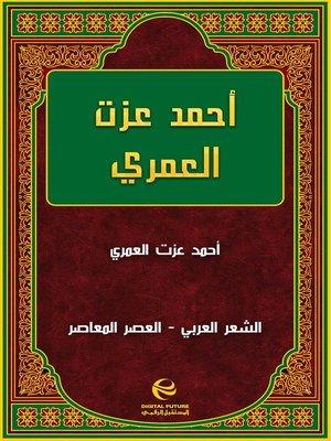cover image of أحمد عزت العمري