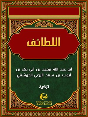 cover image of اللطائف