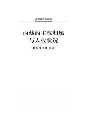 cover image of 西藏的主权归属与人权状况 (Tibet Its Ownership And Human Rights Situation)