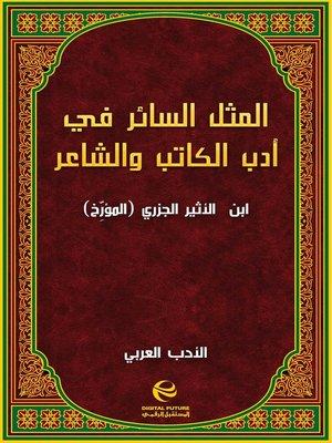 cover image of المثل السائر في أدب الكاتب والشاعر - جزء 1