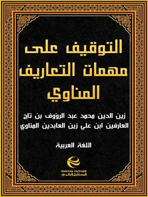 cover image of التوقيف على مهمات التعاريف