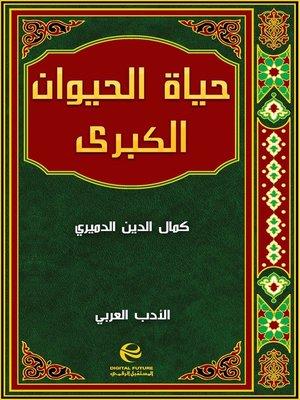 cover image of حياة الحيوان الكبرى - جزء 2
