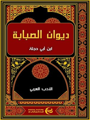 cover image of ديوان الصبابة