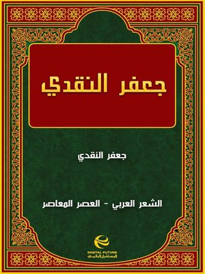cover image of جعفر النقدي