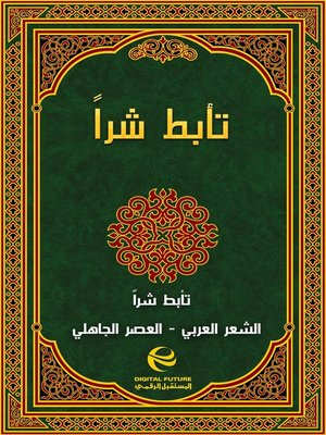cover image of تأبط شراً