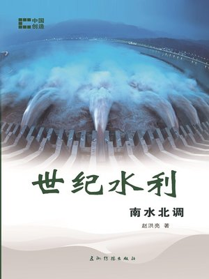 cover image of 世纪水利-南水北调