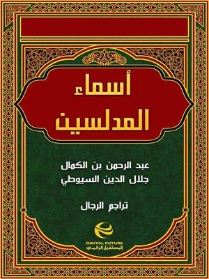 cover image of أسماء المدلسين