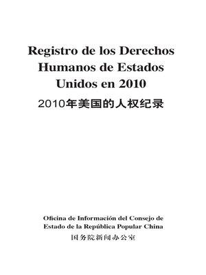 cover image of Registro de derechos humanos de USA 2010(2011年美国的人权纪录)
