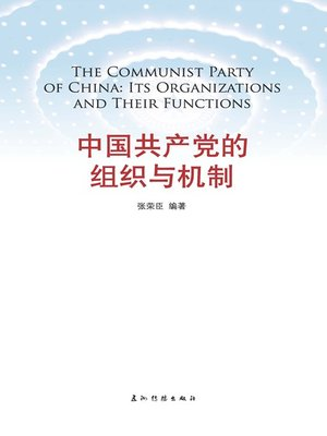 cover image of 中国共产党的组织与机制(The Communist Party of China: Its Organizations and Their Functions)