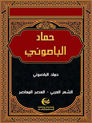 cover image of حماد الباصوني