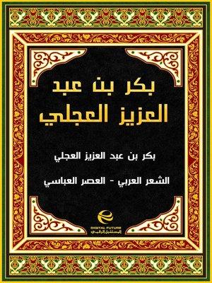 cover image of بكر بن عبد العزيز العجلي